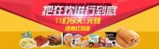 淘宝天猫美食全屏促销海报
