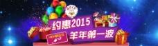 淘宝天猫新年全屏促销海报
