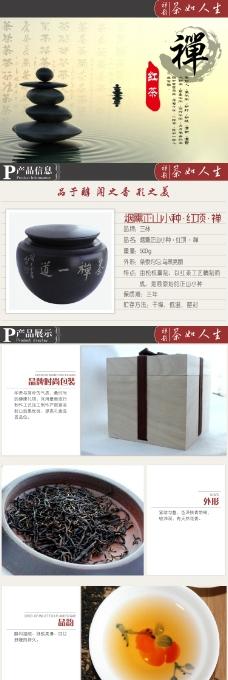 烟熏正山小种红茶详情页