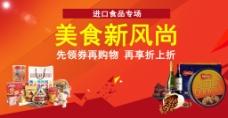 淘宝天猫食品全屏促销海报