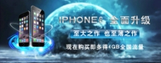 淘宝天猫苹果手机全屏促销海报
