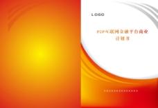 金融简约封面cdr下载