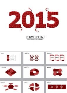 创意2015新年ppt模板