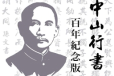中山行书 字体