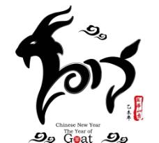 羊年 字体 2015图片