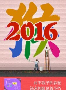 2016猴年海报图片