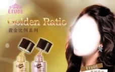 韩国爱丽化妆品海报图片