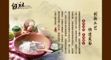 包祖文化墙图片