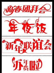 羊年字体图片