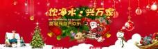 淘宝天猫元旦圣诞节全屏海报 厨