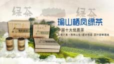 瑜山栖鳳绿茶图片