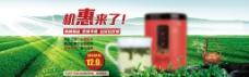 茶叶全屏海报