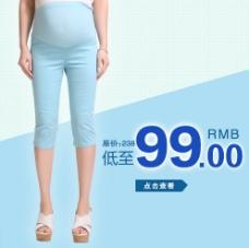 孕妇裤促销海报