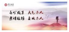 中国银行宣传海报PSD分层素材