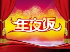 年夜饭宣传海报