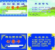 蒙古订餐卡