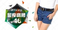 热裤女裤海报设计