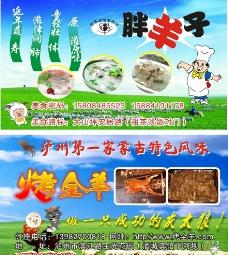 羊肉餐馆广告图片
