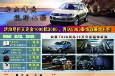 眾泰T600宣傳單圖片