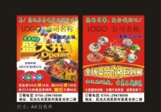 香辣宣传单图片