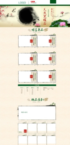 淘宝玉器首页模板设计图片