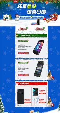 京东圣诞节圣诞大促图片
