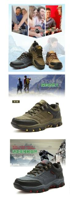 登山鞋宝贝描述图片