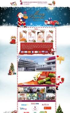 家纺毛巾网页首页圣诞主题装修图片