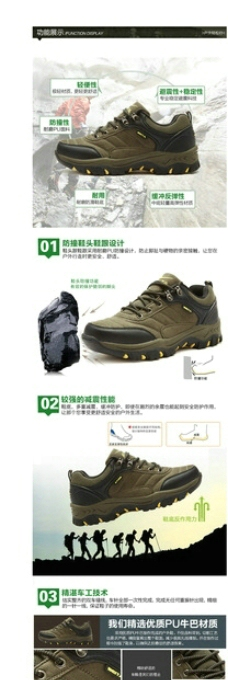 登山鞋细节描述图片