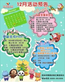亲子园海报 儿童乐园活动预告