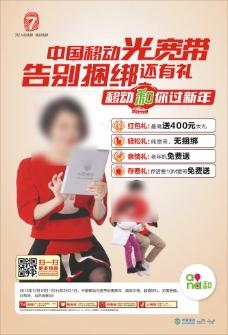 中国移动光宽带海报