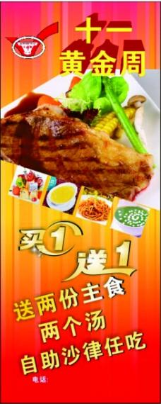 西餐国庆节活动易拉宝