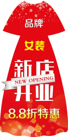 女装新店开业