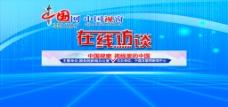 中国网展板