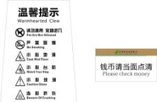 邮政温馨提示暂停服务牌图片