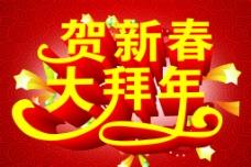 贺新春 大拜年图片