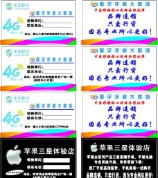 中国移动通信图片