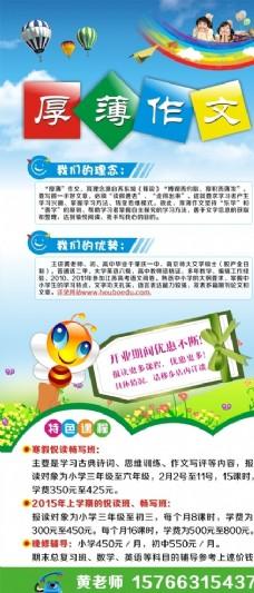 作文x展架 招生培训班广告图片