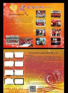 志愿者协会彩页图片