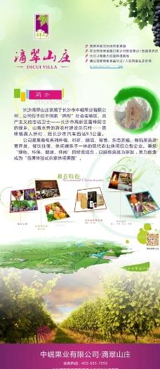 滴翠山莊介紹展架圖片