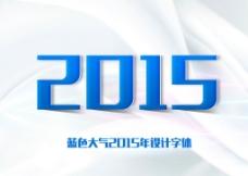 2015 羊年 设计字体图片