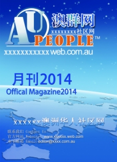 电子月刊 封面
