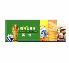 世界杯买一送一海报