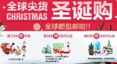 圣诞节活动页