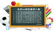 教育培训机构校区文化展板psd源文件
