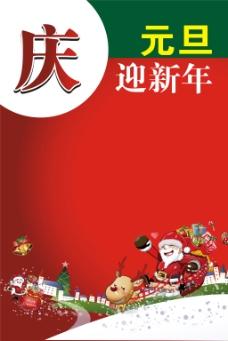 庆元旦 迎新年