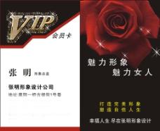 形象设计VIP卡