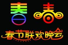 春字 图文 艺术字 晚会图片