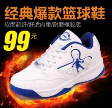 篮球鞋直通车图片