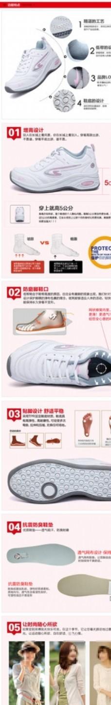 女鞋细节描述